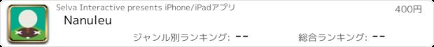 おすすめアプリ Nanuleu