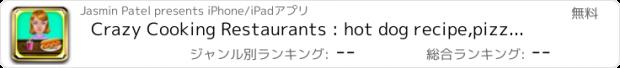 おすすめアプリ Crazy Cooking Restaurants : hot dog recipe,pizza maker,cooking fever,my mom cooking