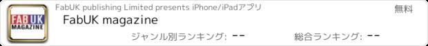 おすすめアプリ FabUK magazine