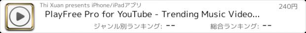 おすすめアプリ PlayFree Pro for YouTube - Trending Music Video Player for YouTube