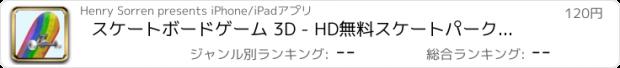 おすすめアプリ スケートボードゲーム 3D - HD無料スケートパークスケートゲーム