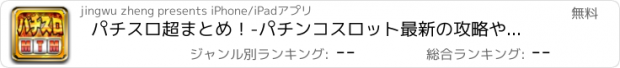 おすすめアプリ パチスロ超まとめ!-パチンコスロット最新の攻略や裏ワザ満載!!