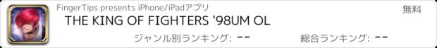 おすすめアプリ THE KING OF FIGHTERS '98UM OL