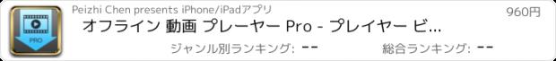 おすすめアプリ オフライン 動画 プレーヤー Pro - プレイヤー ビデオ ストレージ