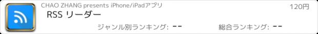 おすすめアプリ RSS Reader !