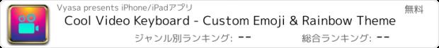 おすすめアプリ Cool Video Keyboard - Custom Emoji & Rainbow Theme