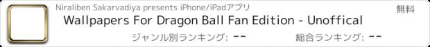 おすすめアプリ Wallpapers For Dragon Ball Fan Edition - Unoffical