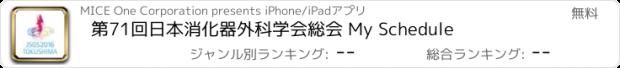おすすめアプリ 第71回日本消化器外科学会総会 My Schedule