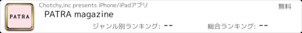 おすすめアプリ PATRA magazine