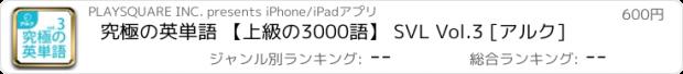 おすすめアプリ 究極の英単語 【上級の3000語】 SVL Vol.3 [アルク]