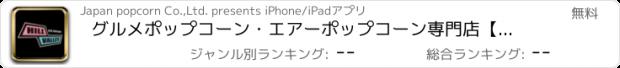 おすすめアプリ グルメポップコーン・エアーポップコーン専門店【ヒルバレー】