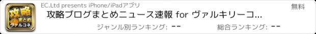 おすすめアプリ 攻略ブログまとめニュース速報 for ヴァルキリーコネクト(ヴァルコネ)