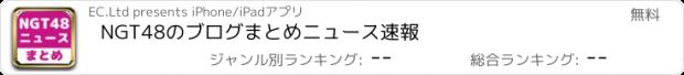 おすすめアプリ NGT48のブログまとめニュース速報