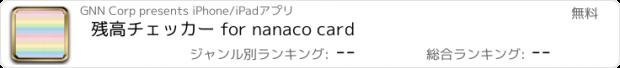 おすすめアプリ 残高チェッカー for nanaco card