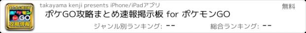おすすめアプリ ポケGO攻略まとめ速報掲示板 for ポケモンGO