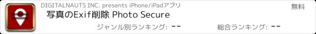 おすすめアプリ 写真のExif 表示 削除  Photo Secure