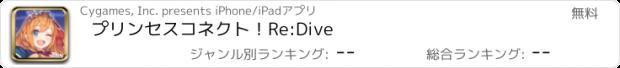 おすすめアプリ プリンセスコネクト!Re:Dive