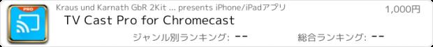 おすすめアプリ Video & TV Cast + Chromecast