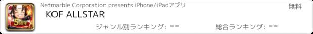 おすすめアプリ KOF ALLSTAR
