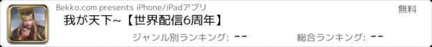 おすすめアプリ 我が天下~【世界配信3周年】