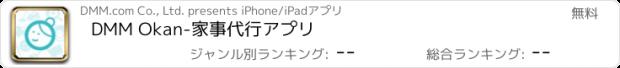 おすすめアプリ DMM Okan-家事代行アプリ
