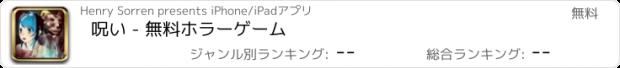 おすすめアプリ 呪い - 無料ホラーゲーム