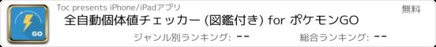 おすすめアプリ 全自動個体値チェッカー (図鑑付き) for ポケモンGO
