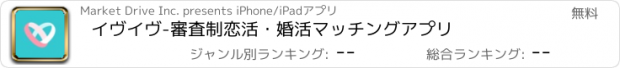 おすすめアプリ イヴイヴ-審査制恋活・婚活マッチングアプリ