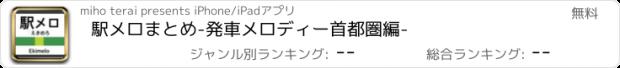 おすすめアプリ 駅メロまとめ-発車メロディー首都圏編-