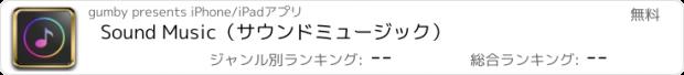 おすすめアプリ 聴ける音楽アプリ!Sound Music(サウンドミュージック) for YouTube