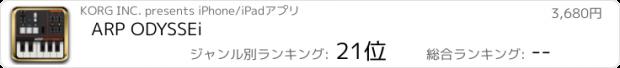 おすすめアプリ ARP ODYSSEi