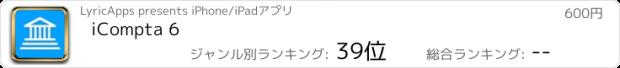 おすすめアプリ iCompta 6