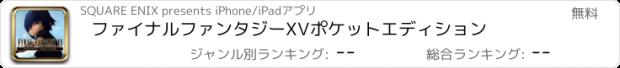 おすすめアプリ ファイナルファンタジーXV ポケットエディション
