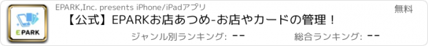 おすすめアプリ 【公式】EPARKお店あつめ-お店やカードの管理!