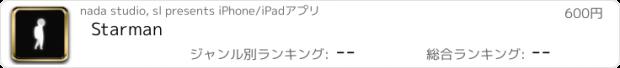 おすすめアプリ Starman