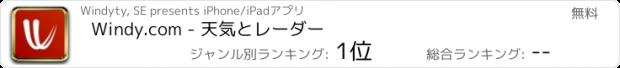 おすすめアプリ Windy.com