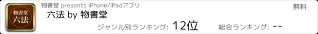 おすすめアプリ 六法 by 物書堂