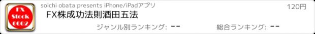 おすすめアプリ FX株成功法則 酒田五法