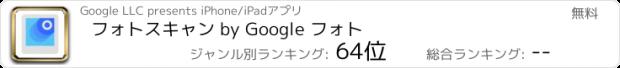 おすすめアプリ フォトスキャン by Google フォト