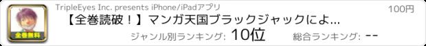 おすすめアプリ 【全巻読破!】マンガ天国 ブラックジャックによろしく