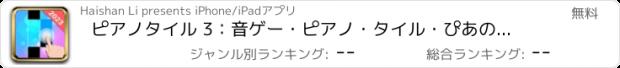 おすすめアプリ マジックピアノ:ミュージックタイル2