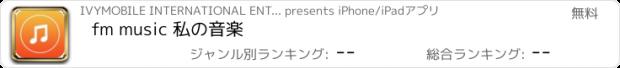 おすすめアプリ fm music 私の音楽