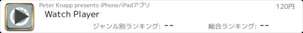 おすすめアプリ Watch Player