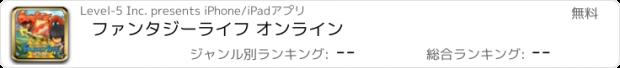 おすすめアプリ ファンタジーライフ オンライン
