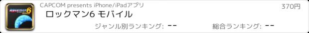 おすすめアプリ ロックマン6 モバイル