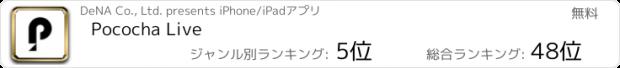 おすすめアプリ ライブ配信アプリ - Pococha Live
