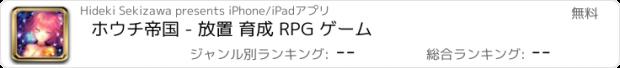 おすすめアプリ ホウチ帝国 - 放置 育成 RPG ゲーム