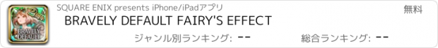 おすすめアプリ BRAVELY DEFAULT FAIRY'S EFFECT