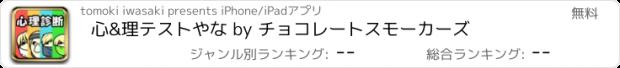 おすすめアプリ 心&理テストやな by チョコレートスモーカーズ