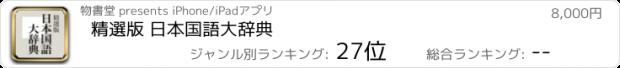 おすすめアプリ 精選版 日本国語大辞典